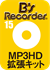 B's Recorder 15 MP3HD 拡張キット