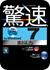 驚速 for Windows 7