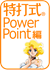 PowerPoint編 Office2016対応版