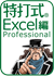 Excel編 Professional Office2016対応版