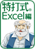 Excel編 Office2016対応版