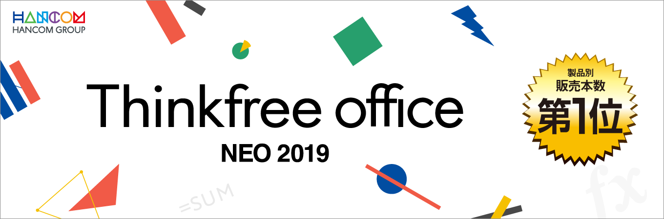 Thinkfree Office NEO 2019
