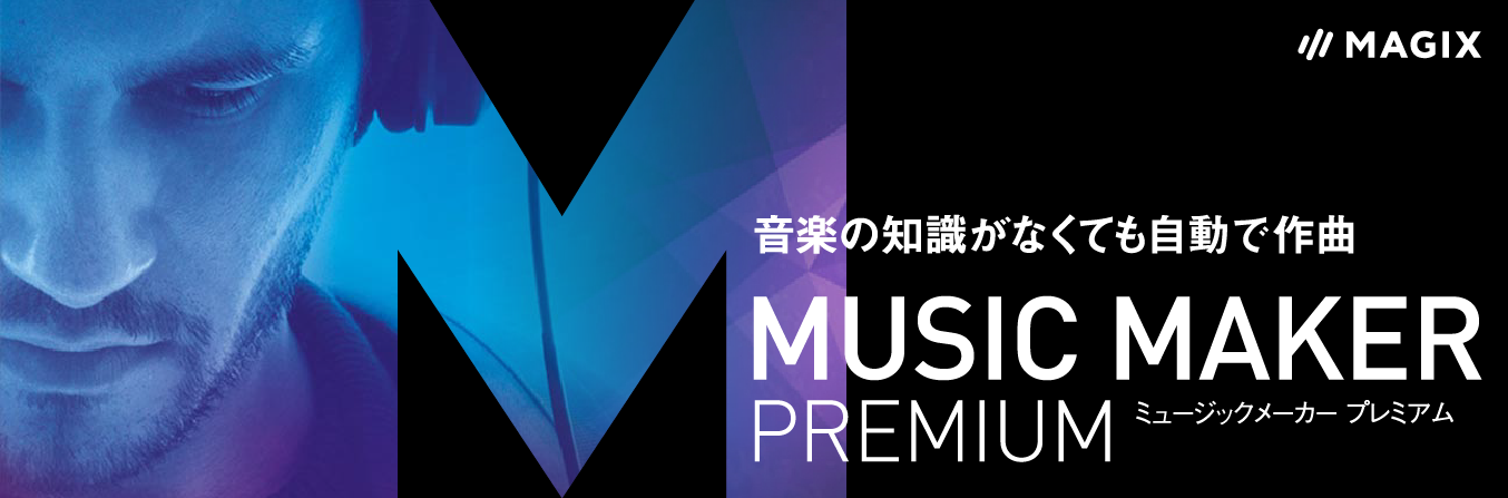 Music Maker Premium Edition