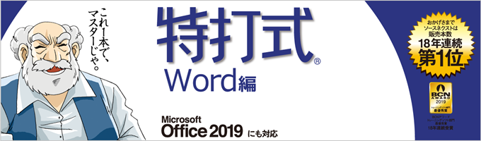 特打式 Word編 Office2019対応版