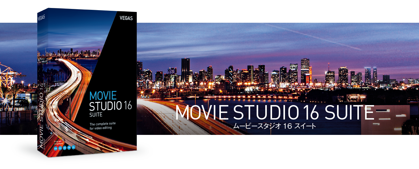 Movie Studio 16 suite