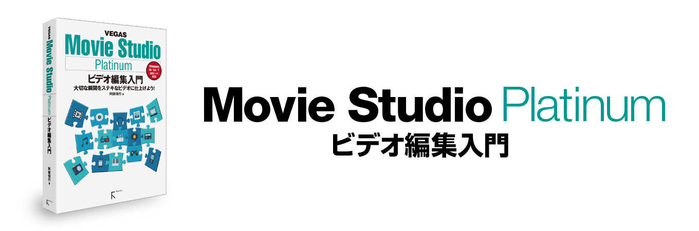 Movie Studio Platinum ビデオ編集入門
