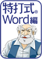 特打式 Word編 Office 2013対応版