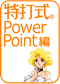 特打式 PowerPoint編 Office 2013対応版