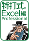 特打式 Excel編 Professional Office 2013対応版
