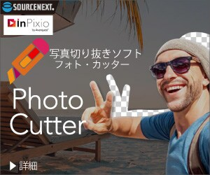 InPixio Photo Cutter