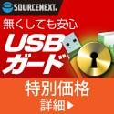USBガード