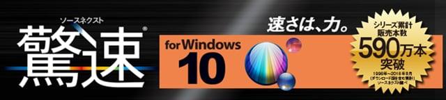 驚速 for Windowsシリーズ各種