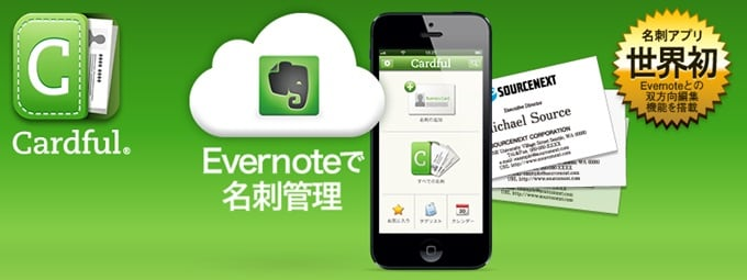 Cardful™:Evernoteで名刺管理