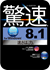 驚速 for Windows 8
