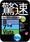 驚速 for Windows (Windows 8対応版)