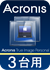 Acronis True Image Personal 3台用