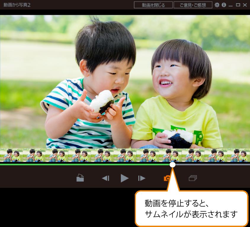 動画から写真2 -1