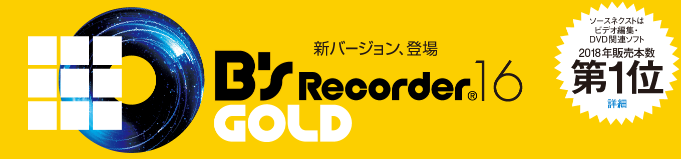 b's recorder gold16 マニュアル