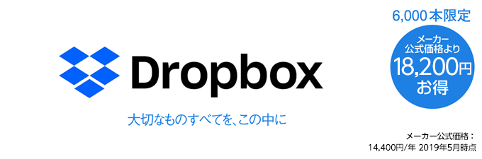 【12/25(火)まで18%OFF】Dropbox Plus
