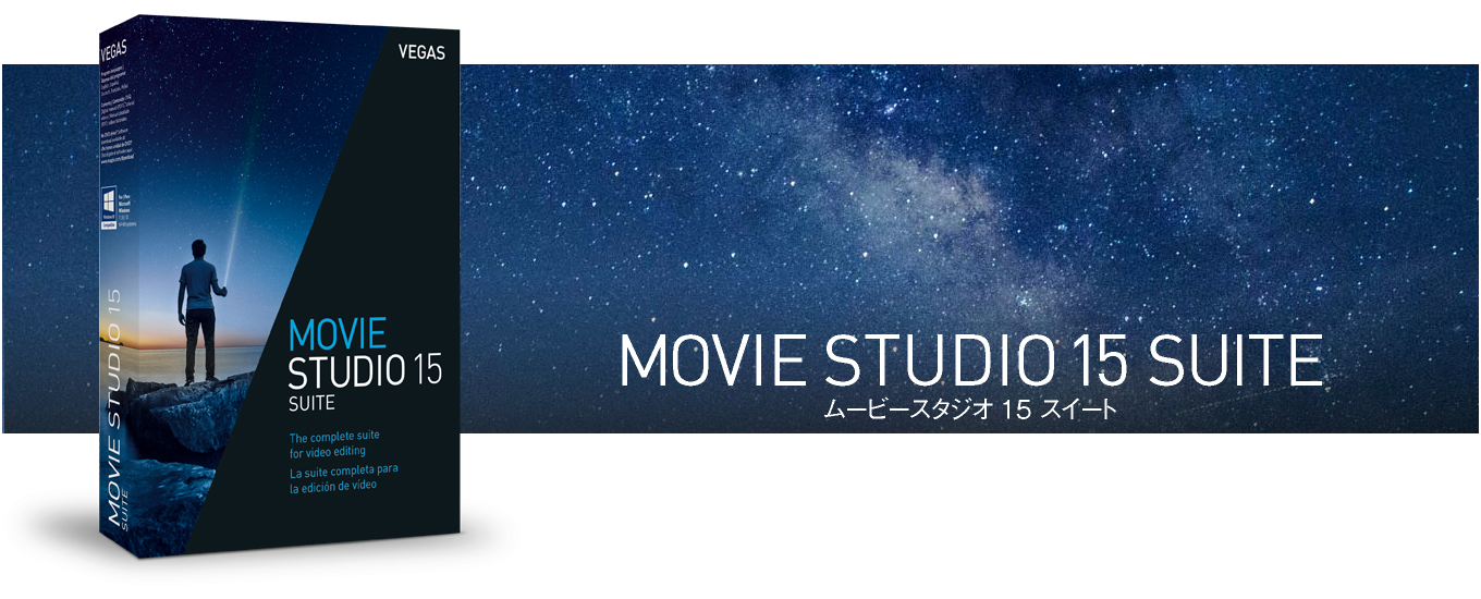 Movie Studio 14 suite