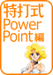 特打式 PowerPoint編 Office 2019対応版