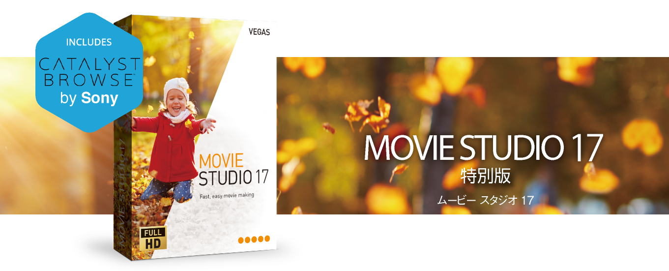 VEGAS Movie Studio 17 特別版