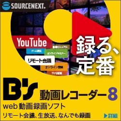 B's 動画レコーダー