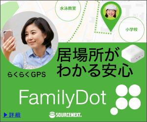 FamilyDot(ファミリードット)