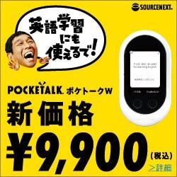 POCKETALK(ポケトーク)W
