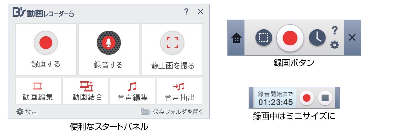 B's動画レコーダー5-6