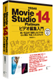 Movie Studio 14 Platinum ビデオ編集入門