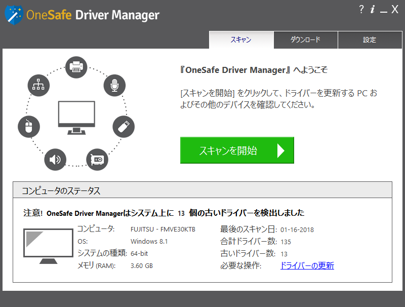 ONESAFE DRIVER MANAGER PRO-1