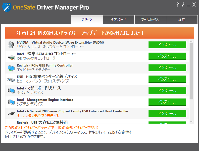 ONESAFE DRIVER MANAGER PRO-2